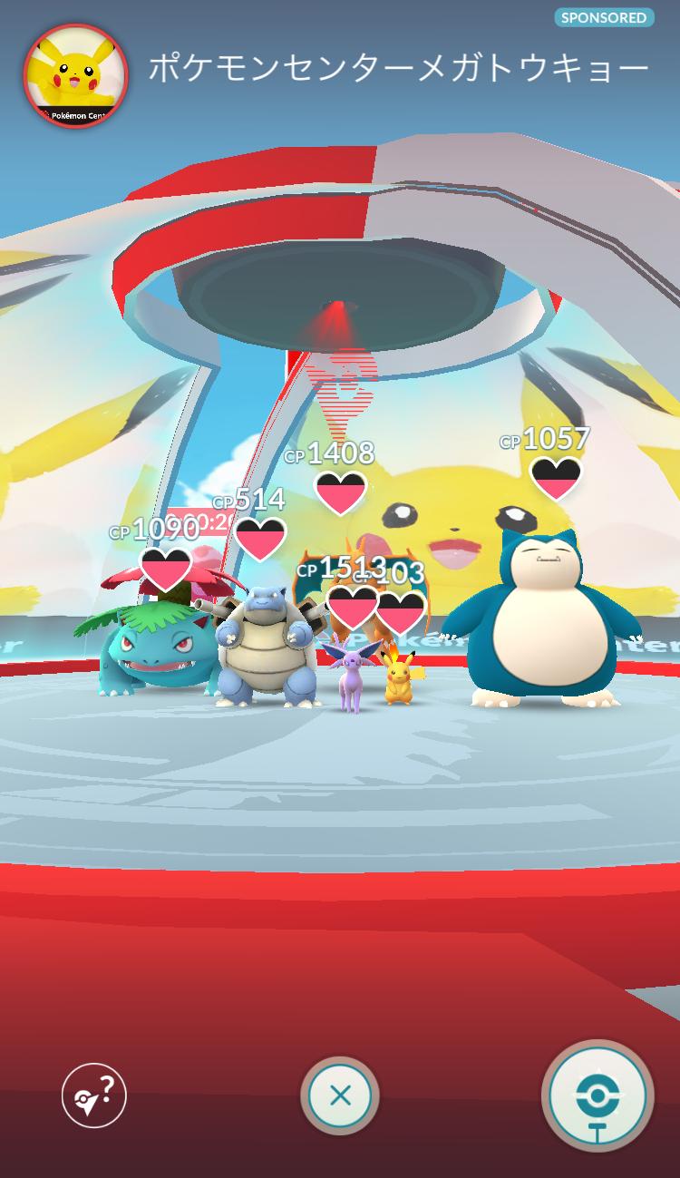新たなジム、そしてレイドバトルがやってきます!|『pokémon go』公式