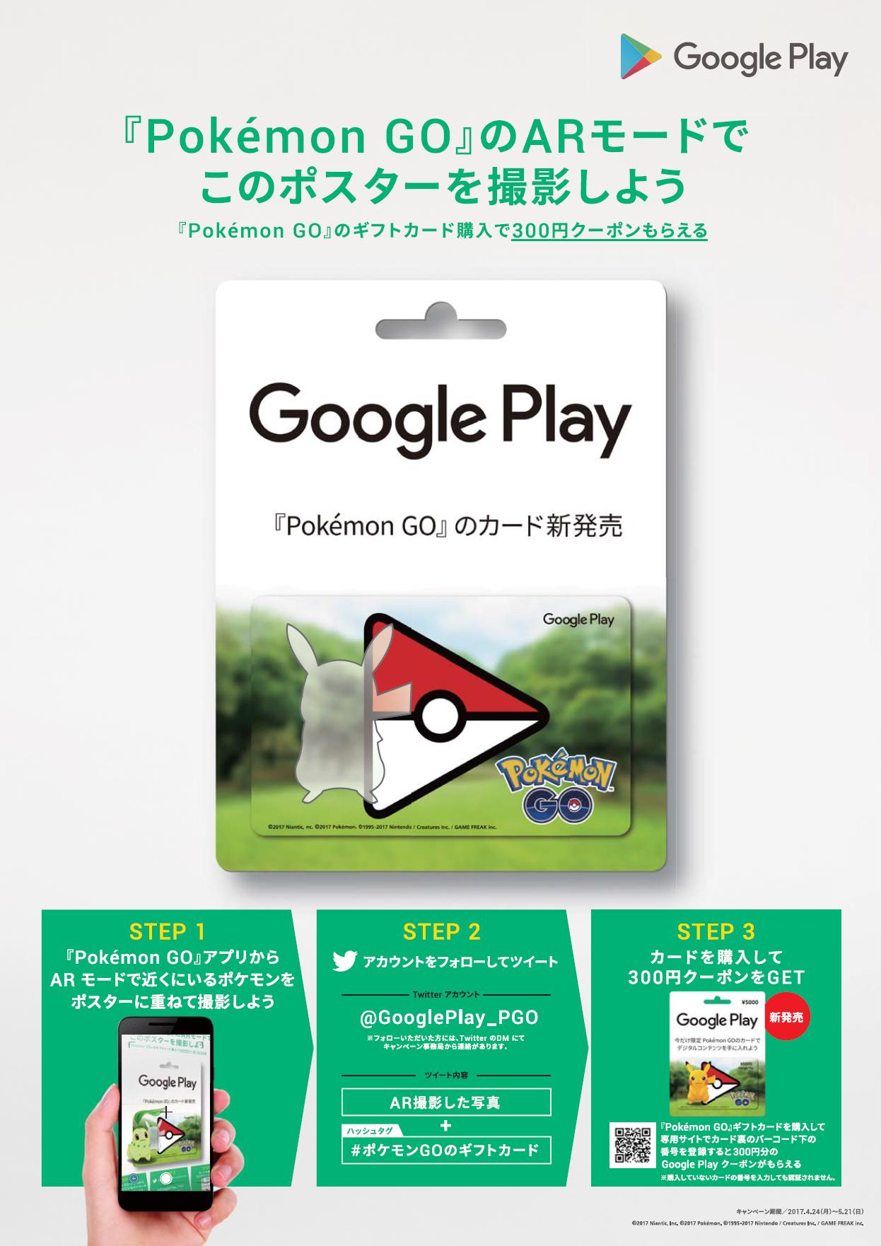 pokémon go』デザインの google play ギフトカードが発売中