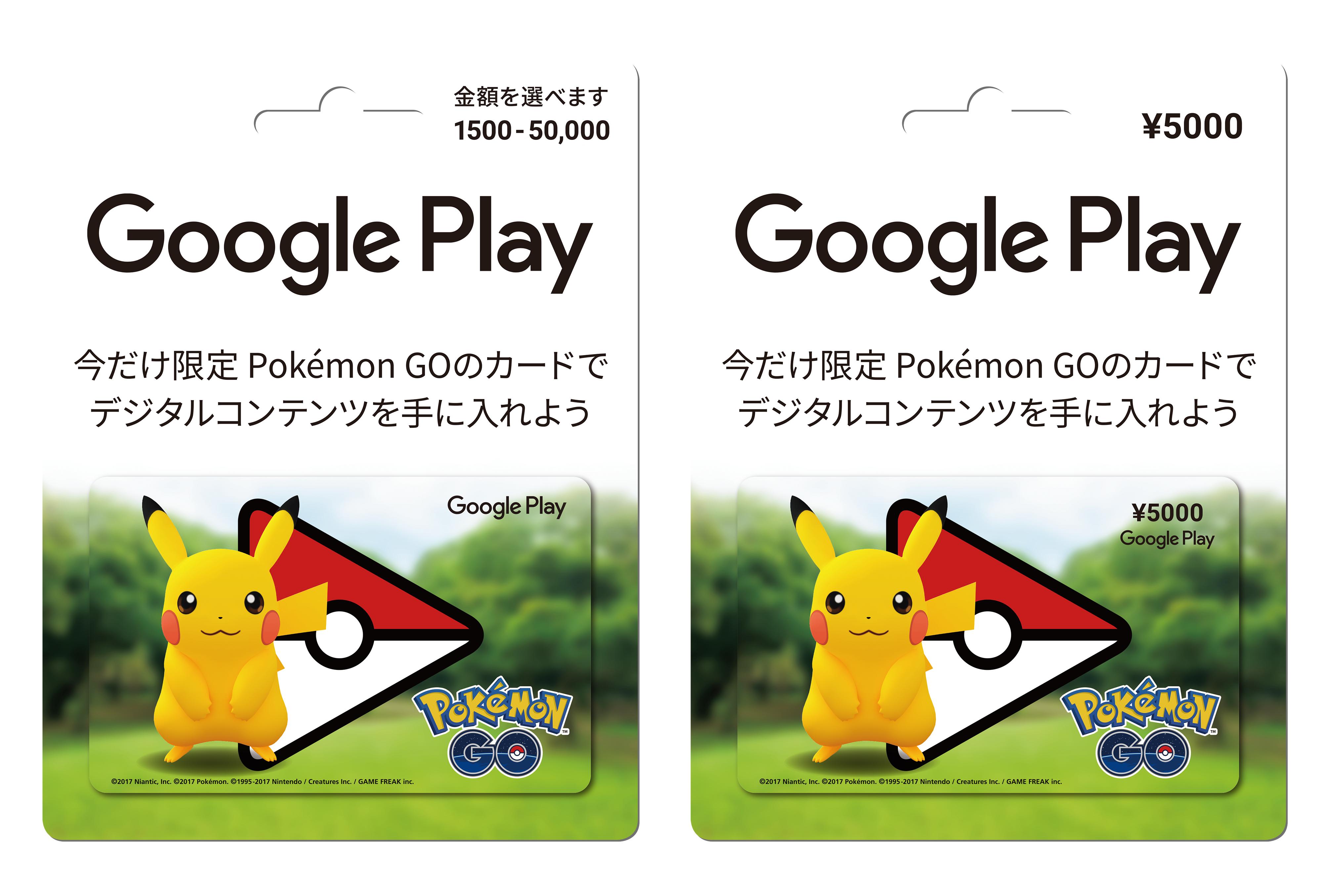 pokémon go』デザインの google play ギフトカードが発売中!|『pokémon